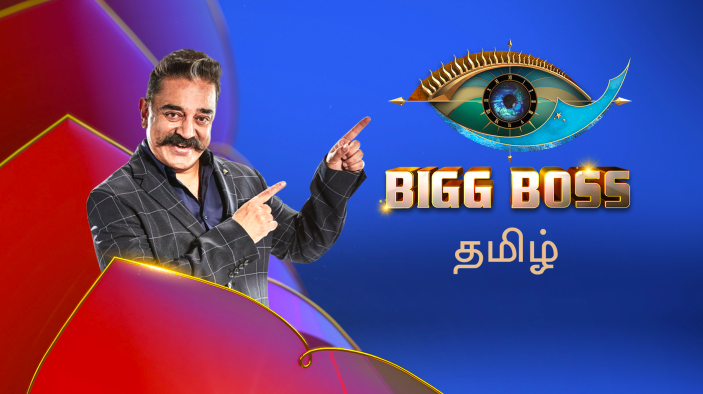Bigg boss tamil season 1